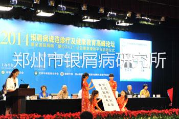 2014银屑病规范诊疗及健康教育高峰论坛大会现场