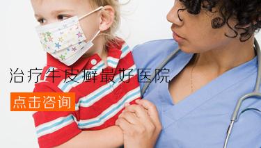 五个儿童牛皮癣保健常识