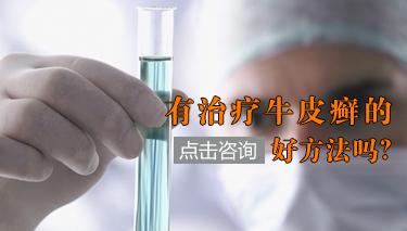 郑州市银屑病研究所在哪.jpg
